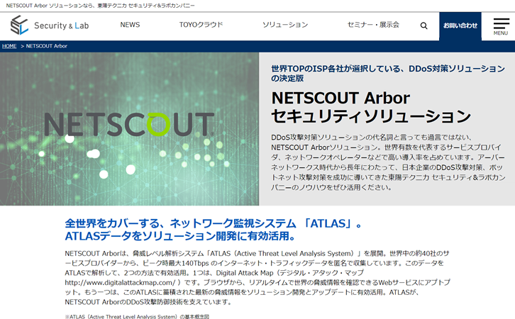 NETSCOUT Arbor Networks│東陽テクニカ セキュリティ&ラボカンパニー【公式】